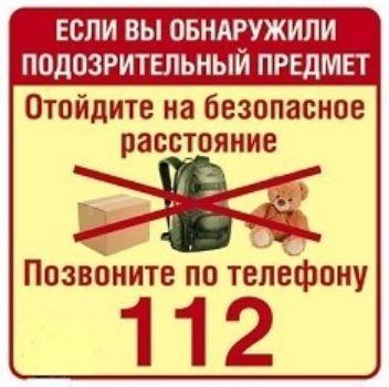 Наклейка Обнаружили подозрительный предмет - позвоните 112Поощрительные карточки, наклейки<br>.<br><br>Год: 2017<br>Высота: 95<br>Ширина: 95<br>Толщина: 1