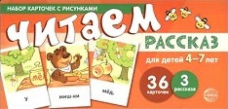 Набор карточек с рисунками. Читаем рассказ. Для детей 4-7 летЗанятия с детьми дошкольного возраста<br>Учебно-игровой комплект для обучения чтению детей 4-7 лет, который можно использовать на групповых и индивидуальных занятиях.В него входят 12 обучающих картинок, состоящих из 36 карточек и 3 рассказов. Материал является тематическим продолжением комплекта...<br><br>Авторы: Танцюра С.Ю.<br>Год: 2017<br>ISBN: 978-5-9949-1767-1<br>Высота: 110<br>Ширина: 220<br>Толщина: 5