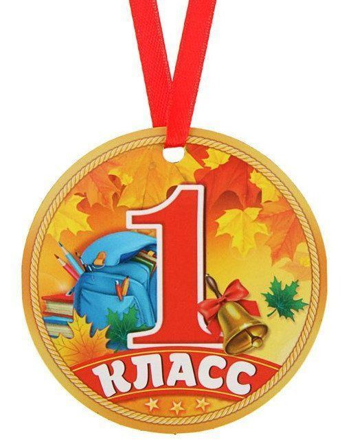 Медаль-магнит 1 классПодарок первокласснику<br>Диаметр медали 7 см.Материал: картон, магнит, атласная лента.<br><br>Год: 2017<br>Высота: 70<br>Ширина: 70<br>Толщина: 1