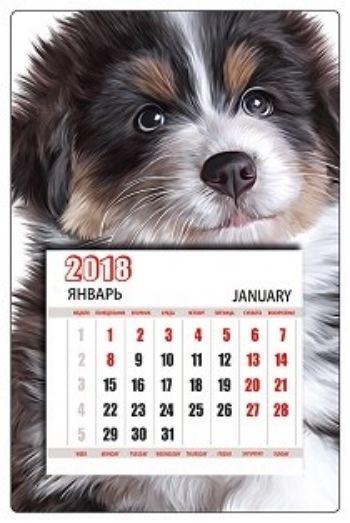Календарь магнитный 2018. СобакаКалендари<br>Материал: магнитный винил.<br><br>Год: 2017<br>Высота: 145<br>Ширина: 95<br>Толщина: 3