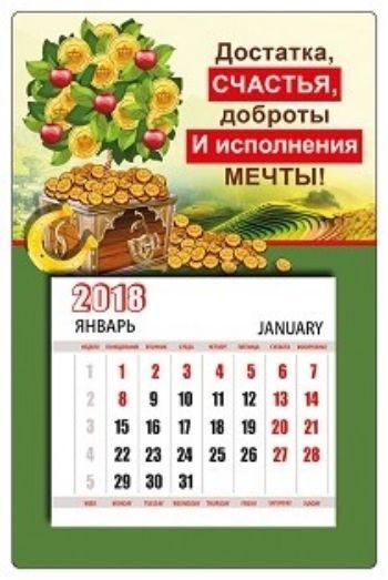 Календарь магнитный Достатка, счастья, доброты и исполнения мечты 2018Календари<br>Материал: магнитный винил.<br><br>Год: 2017<br>Высота: 145<br>Ширина: 95<br>Толщина: 3