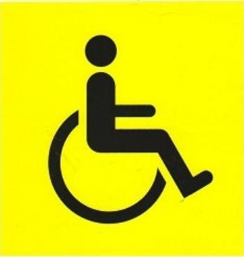 Наклейка оформительская ИнвалидПоощрительные карточки, наклейки<br>.<br><br>Год: 2017<br>Высота: 155<br>Ширина: 155<br>Толщина: 1