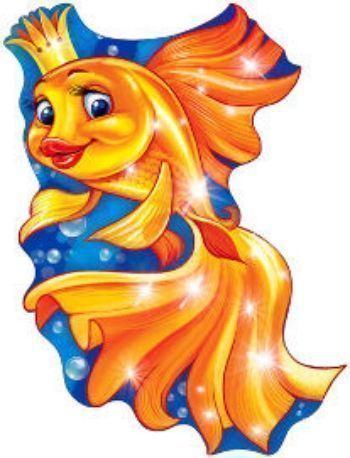 Плакат вырубной Золотая рыбкаПлакаты, постеры, карты<br>Плакат вырубной - прекрасный выбор для создания атмосферы праздника.Материал: картон.<br><br>Год: 2013<br>Высота: 500<br>Ширина: 350<br>Толщина: 1
