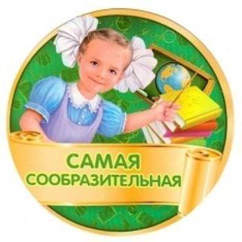 Медаль Самая сообразительнаяМедали<br>Диаметр 95 мм.Материал: картон.<br><br>Год: 2017