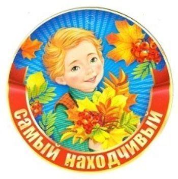 Медаль Самый находчивыйМедали<br>Диаметр 95 мм.Материал: картон.<br><br>Год: 2017