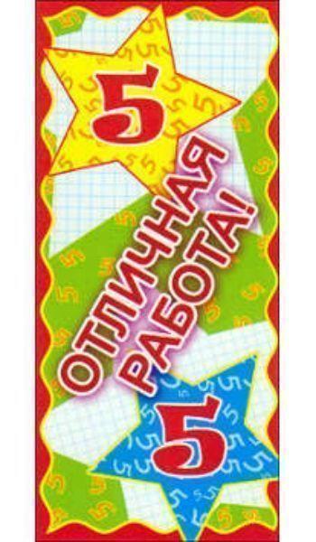 Поощрительная карточка Отличная работаПоощрительные карточки, наклейки<br>Материал: картон.<br><br>Год: 2013<br>Высота: 130<br>Ширина: 60<br>Толщина: 1