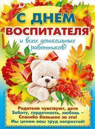 Плакат С Днем воспитателя и всех дошкольных работников!Оформительские плакаты<br>Формат А2.Материал: картон.<br><br>Год: 2017<br>Высота: 600<br>Ширина: 440<br>Толщина: 1