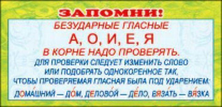 Карточка. Запомни Безударные гласныеЗакладки<br>Карточка-шпаргалка по русскому языку.Материал: картон.<br><br>Год: 2013<br>Высота: 60<br>Ширина: 130<br>Толщина: 1