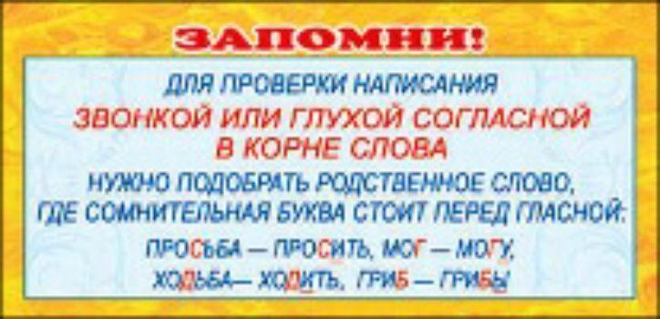Карточка. Запомни Для проверки написания звонкой или глухойЗакладки<br>Карточка-шпаргалка по русскому языку.Материал: картон.<br><br>Год: 2013<br>Высота: 60<br>Ширина: 130<br>Толщина: 1
