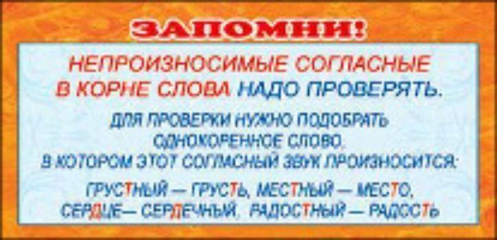 Карточка. Запомни Непроизносимые согласные в корне словаЗакладки<br>Карточка-шпаргалка по русскому языку.Материал: картон.<br><br>Год: 2013<br>Высота: 60<br>Ширина: 130<br>Толщина: 1