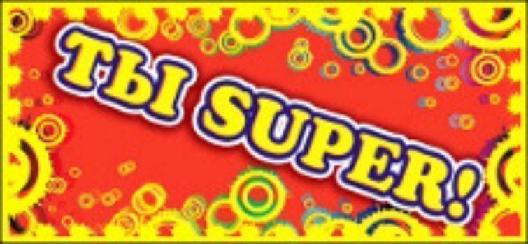 Поощрительная карточка Ты SUPER!Поощрительные карточки, наклейки<br>Материал: картон.<br><br>Год: 2013<br>Высота: 60<br>Ширина: 130<br>Толщина: 1