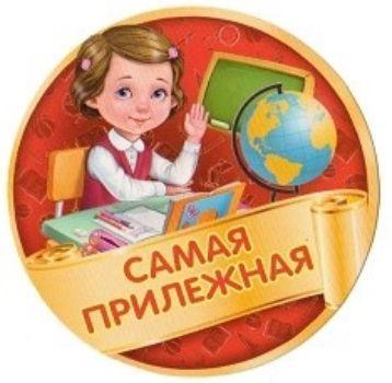 Медаль Самая прилежнаяМедали<br>Диаметр 95 мм.Материал: картон.<br><br>Год: 2017