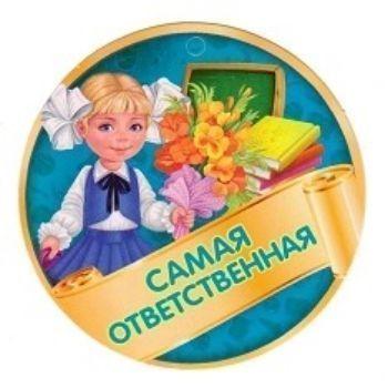 Медаль Самая ответственнаяМедали<br>Диаметр 95 мм.Материал: картон.<br><br>Год: 2017
