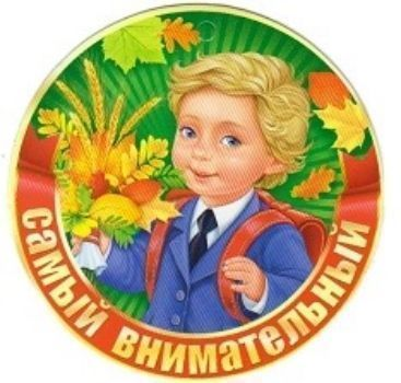 Медаль Самый внимательныйМедали<br>Диаметр 95 мм.Материал: картон.<br><br>Год: 2017