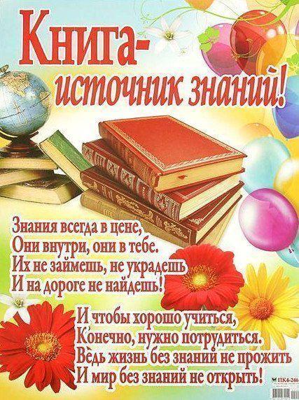 Плакат Книга - источник знанийОформительские плакаты<br>Формат А2.Материал: картон.<br><br>Год: 2017<br>Высота: 590<br>Ширина: 450<br>Толщина: 1