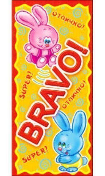 Поощрительная карточка BravoПоощрительные карточки, наклейки<br>Материал: картон.<br><br>Год: 2013<br>Высота: 130<br>Ширина: 60<br>Толщина: 1