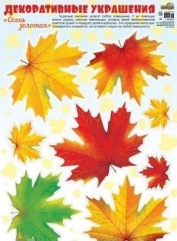 Декоративные наклейки Осень золотая. Листья кленовыеНаклейки, украшения предметов интерьера<br>Чудесные украшения помогут создать в помещении солнечное настроение. Своей необыкновенной красотой они порадуют и детей, и взрослых. Эти украшения легко приклеиваются, не оставляя следов на любой поверхности.<br><br>Год: 2017<br>Высота: 415<br>Ширина: 300<br>Толщина: 1