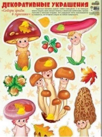 Декоративные наклейки Осень золотая. Собери грибы в лукошкоНаклейки, украшения предметов интерьера<br>Чудесные украшения помогут создать в помещении солнечное настроение. Своей необыкновенной красотой они порадуют и детей, и взрослых. Эти украшения легко приклеиваются, не оставляя следов на любой поверхности.<br><br>Год: 2018<br>Высота: 415<br>Ширина: 300<br>Толщина: 1