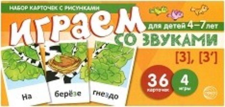 Набор карточек с рисунками. Играем со звуками. Звуки [З], [З]Занятия с детьми дошкольного возраста<br>Учебно-игровой комплект для обучения чтению детей 4-7 лет, который можно использовать на групповых и индивидуальных занятиях.В него входят 12 обучающих картинок, состоящих из 36 карточек и 4 игр. Издание является тематическим продолжением комплекта Играе...<br><br>Авторы: Танцюра С.Ю.<br>Год: 2017<br>ISBN: 978-5-9949-1777-0<br>Высота: 105<br>Ширина: 210<br>Толщина: 5