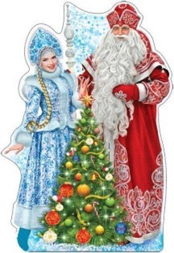 Плакат вырубной Дед Мороз и СнегурочкаТовары для оформления и проведения праздника<br>Материал: картон.<br><br>Год: 2017<br>Высота: 500<br>Ширина: 330<br>Толщина: 1