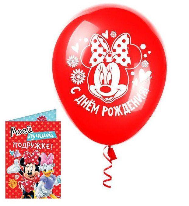 Открытка с шариком Моей лучшей подружке, Минни МаусВоздушные шары<br>Любой праздник становится лучше с любимыми героями Disney. Такая открытка с шариком станет прекрасным самостоятельным знаком внимания или дополнением к основному подарку.<br><br>Год: 2017<br>Высота: 180<br>Ширина: 130<br>Толщина: 2