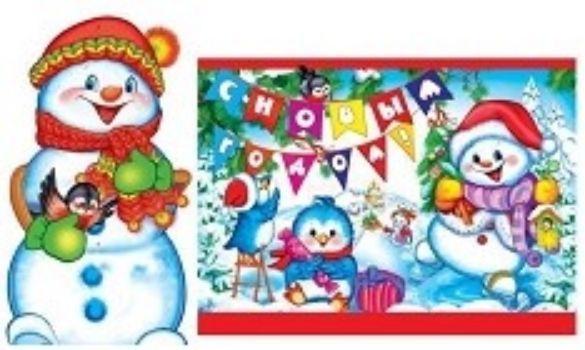 Гирлянда вертикальная с плакатом Снеговик. С Новым годом!Товары для оформления и проведения праздника<br>В комплекте гирлянда длиной 0,7 м и плакат А3.Материал: картон.<br><br>Год: 2017<br>Высота: 340<br>Ширина: 475<br>Толщина: 1