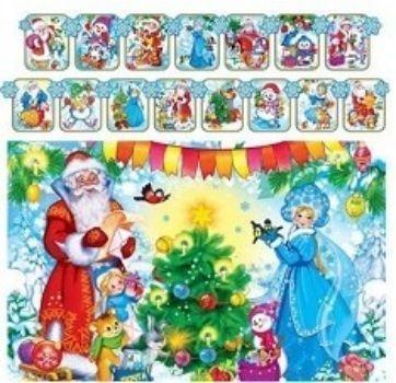 Гирлянда горизонтальная с плакатом НовогодняяТовары для оформления и проведения праздника<br>В комплекте гирлянда длиной 2,1 м., плакат А3.Материал: картон.<br><br>Год: 2017<br>Высота: 475<br>Ширина: 340<br>Толщина: 2