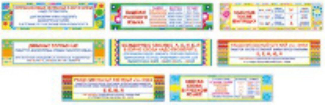 Комплект закладок по русскому языку для начальной школыЗакладки<br>Комплект из 8-ми закладок по русскому языку для начальной школы.<br><br>Год: 2013<br>Высота: 50<br>Ширина: 210<br>Толщина: 5