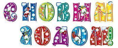 Комплект вырубных букв на скотче С Новым годом!Товары для оформления и проведения праздника<br>Оригинальные красочные, легкие, изящные фигурные плакаты-буквы С Новым годом! предназначены для украшения любого интерьера. Они придадут великолепие долгожданному празднику - Новому году! Принесут радость, веселье, счастливые минуты и поднимут настроени...<br><br>Год: 2017<br>Высота: 175<br>Ширина: 190<br>Толщина: 2