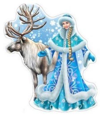 Плакат вырубной Снегурочка с оленемТовары для оформления и проведения праздника<br>Материал: картон.<br><br>Год: 2017<br>Высота: 500<br>Ширина: 350<br>Толщина: 1