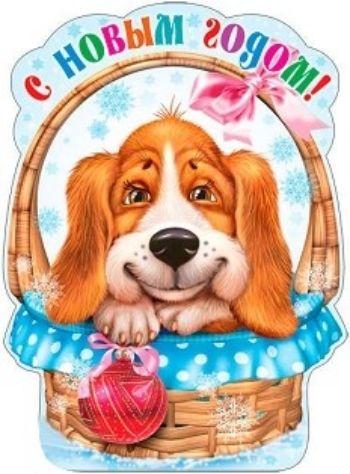 Плакат вырубной Собачка в корзинкеТовары для оформления и проведения праздника<br>Материал: картон.<br><br>Год: 2017<br>Высота: 500<br>Ширина: 350<br>Толщина: 1