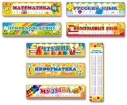 Комплект закладок для начальной школы по предметамЗакладки<br>Комплект из 8-ми двусторонних закладок для начальной школы по предметам.<br><br>Год: 2013<br>Высота: 50<br>Ширина: 210<br>Толщина: 5