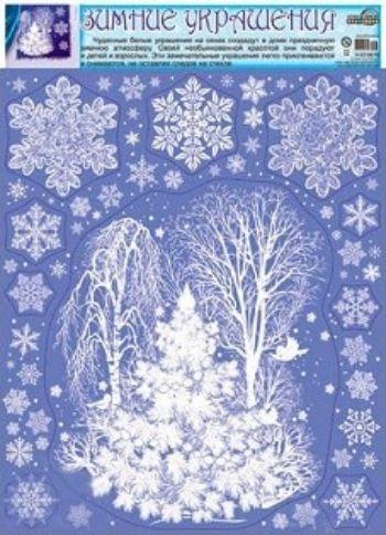 Новогодние наклейки на окна Зимний пейзажНаклейки для интерьера, окна<br>Многоразовые двусторонние оконные украшения помогут вам украсить свой дом к предстоящим праздникам. Белые изображения нанесены на прозрачную клейкую пленку. Крепится к гладкой поверхности стекла посредством статического эффекта. С помощью таких украшений ...<br><br>Год: 2017<br>Высота: 415<br>Ширина: 300<br>Толщина: 1
