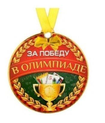Медаль на магните За победу в олимпиадеМедали<br>Даметр медали 8 см.Материал: полимер, текстиль.<br><br>Год: 2017<br>Высота: 140<br>Ширина: 75<br>Толщина: 4