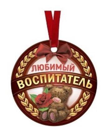Медаль-магнит Любимый воспитательМедали<br>Медаль-магнит - чудесный памятный сувенир. Награда дополнена яркой лентой, благодаря которой её сразу же можно надеть на счастливого адресата. После торжества магнит легко разместить на любой металлической поверхности, например, на холодильнике, где почёт...<br><br>Год: 2017
