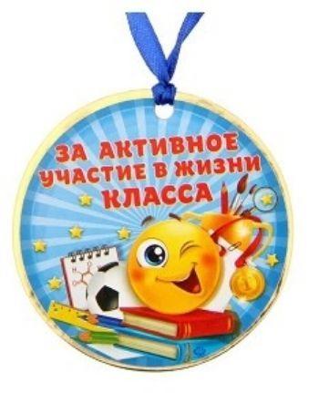 Медаль За активное участие в жизни классаМедали<br>Материал: картон, атласная лента.<br><br>Год: 2017<br>Высота: 75<br>Ширина: 75<br>Толщина: 2