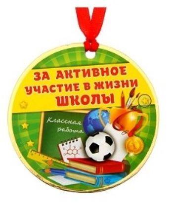 Медаль За активное участие в жизни школыМедали<br>Материал: картон.<br><br>Год: 2017<br>Высота: 75<br>Ширина: 75<br>Толщина: 2