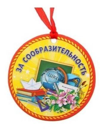 Медаль За сообразительностьМедали<br>Диаметр медали 7,5 см.Материал: картон.<br><br>Год: 2017
