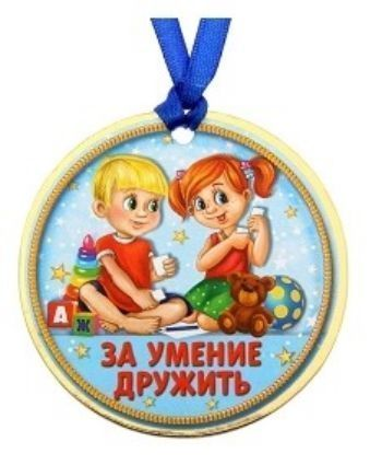 Медаль За умение дружитьМедали<br>Диаметр медали 7,5 см.Материал: картон.<br><br>Год: 2017
