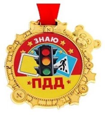 Медаль на ленте Знаю ПДДМедали<br>Диаметр медали 6 см.Материал: пластик, текстиль.<br><br>Год: 2018<br>Высота: 140<br>Ширина: 80<br>Толщина: 4