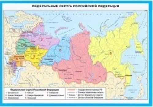 Плакат-мини Федеральные округа Российской ФедерацииОформительские плакаты<br>Справочный материал включает цветную карту России, на которой показаны территории Федеральных округов с их столицами, и таблицу, содержащую основные сведения о Федеральных округах: их административно-территориальный состав, площадь, население (на 2016 год...<br><br>Год: 2017<br>ISBN: 978-5-8112-6648-7<br>Высота: 140<br>Ширина: 200<br>Толщина: 1