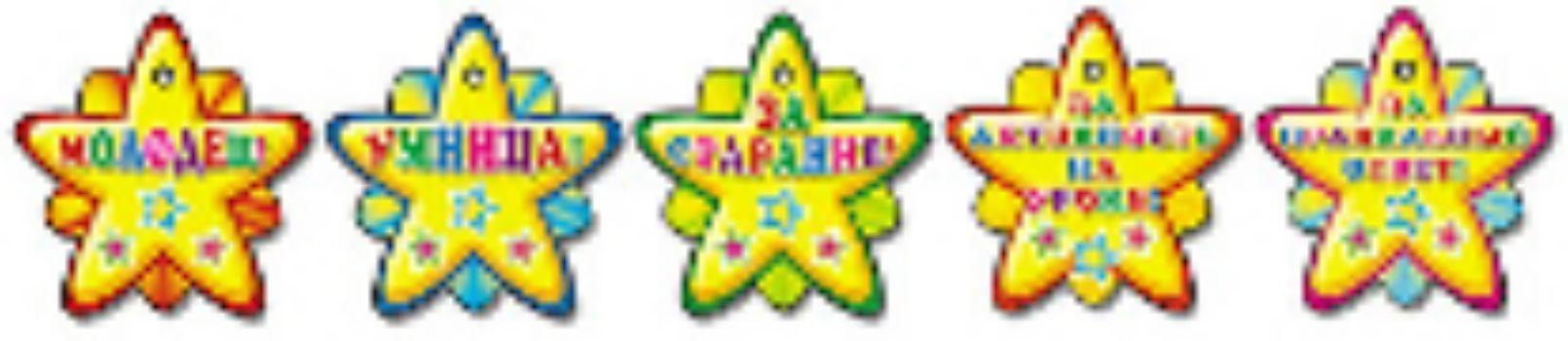 Комплект школьных поощрительных звездочекПоощрительные карточки, наклейки<br>В комплекте 20 поощрительных звездочек (5 видов по 4 штуки).<br><br>Год: 2013<br>Высота: 80<br>Ширина: 80<br>Толщина: 5