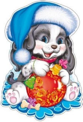Плакат вырубной Собачка с новогодним шарикомОформительские плакаты<br>.<br><br>Год: 2017<br>Высота: 500<br>Ширина: 350<br>Толщина: 1