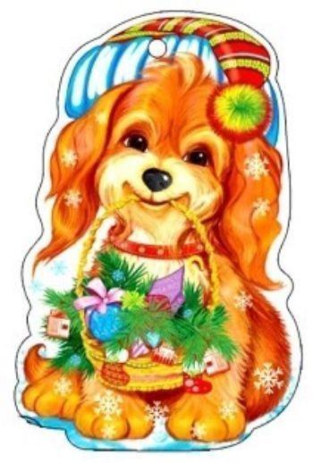 Плакат вырубной Собачка новогодняяОформительские плакаты<br>.<br><br>Год: 2017<br>Высота: 500<br>Ширина: 350<br>Толщина: 1