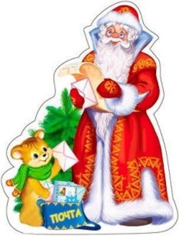 Плакат вырубной Дед Мороз с почтойОформительские плакаты<br>.<br><br>Год: 2017<br>Высота: 255<br>Ширина: 185<br>Толщина: 1