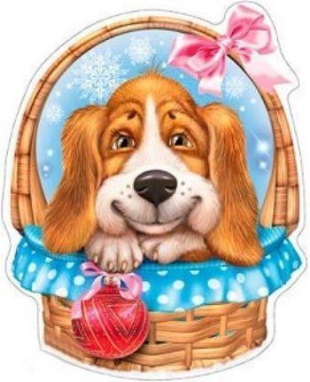 Плакат вырубной Собачка новогодняяОформительские плакаты<br>.<br><br>Год: 2017<br>Высота: 245<br>Ширина: 200<br>Толщина: 1
