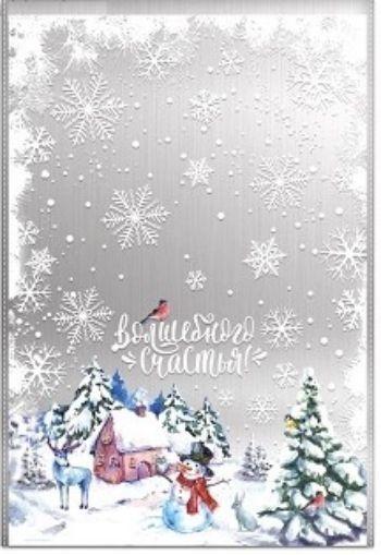 Пакет подарочный пластиковый Волшебного счастья!Подарочная упаковка, сумочки, пакеты<br>Пакет подарочный, без ручки.<br><br>Год: 2017<br>Высота: 300<br>Ширина: 200<br>Толщина: 2