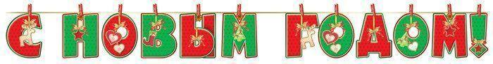 Гирлянда С Новым Годом!Товары для оформления и проведения праздника<br>Гирлянда новогодняя длиной 2 м 20 см.В набор входит гирлянда, прищепки и плотный шнурок.<br><br>Год: 2017<br>Высота: 220<br>Ширина: 155<br>Толщина: 20