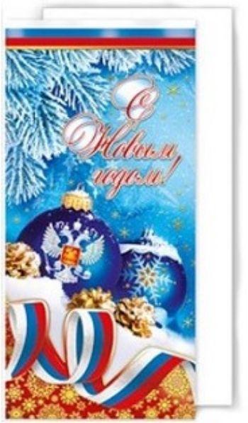Открытка С Новым годом! российская символикаС Новым годом<br>Открытка с конвертом.<br><br>Год: 2017<br>Высота: 205<br>Ширина: 95<br>Толщина: 2