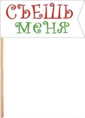 Топпер новогодний Съешь меняНовогодние украшения<br>В наборе 3 штуки.Материал: бумага, дерево.<br><br>Год: 2017<br>Высота: 90<br>Ширина: 55<br>Толщина: 3